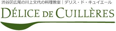 渋谷区広尾の川上文代の料理教室|デリス・ド・キュイエール